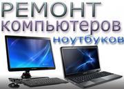Ремонт ноутбуков,  компьютеров,  компьютерная помощь в Туле и области.