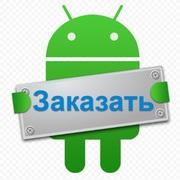 Напишем   мобильное приложение для телефона и планшета