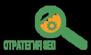 Продвижение сайта. Поисковая сео оптимизация - Стратегия сео